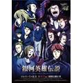 『銀河英雄伝説 Die Neue These』第二章メインビジュアル(C)田中芳樹/松竹・Production I.G