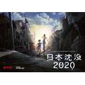 """『日本沈没 2020』ティザービジュアル(C)""""JAPAN SINKS : 2020""""Project Partners"""