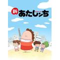 「あたしンち」(C)ママレード/KADOKAWA・シンエイ・ADK