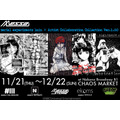 「serial experiments lain×Artist Collaboration Collection POP UP STORE Ver.1.50」(C)NBCUniversal Entertainment
