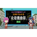 (C)士郎正宗・Production I.G/講談社・「攻殻機動隊ARISE」製作委員会