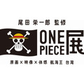 「ONE PIECE展 ≪台湾≫」