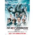 (c) 2014 「THE NEXT GENERATION -PATLABOR-」製作委員会