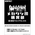 「カゲロウプロジェクト メカクシ団購買部 in 新宿マルイアネックス」