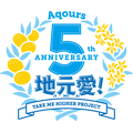 「Aqours 5th Anniversary 地元愛!Take Me Higher Project」(C)プロジェクトラブライブ!サンシャイン!!(C)2017 プロジェクトラブライブ!サンシャイン!!