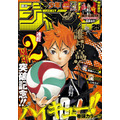 「週刊少年ジャンプ」25号(c)SHUEISHA Inc. All rights reserved.