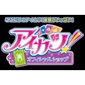 (c)SUNRISE/BANDAI,DENTSU,TV TOKYO