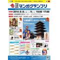 大阪国際マンガグランプリ