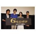 富野総監督「アニメを再び、子どもの手に」、『ガンダム Gのレコンギスタ 特別先行版』舞台挨拶レポート