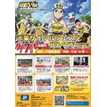 「弱虫ペダル」とコラボした自転車レースの祭典開催、9月7日 千葉競輪場にて
