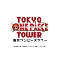 ONE PIECEのテーマパークは「東京ワンピースタワー」に決定 アトラクションの一部も発表