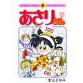 「あさりちゃん」第100巻