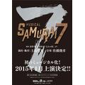 (C)2004 黒澤明/橋本忍/小国英雄/NEP・GONZO