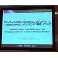 「ガンダム GLOBAL CHALLENGE プロジェクト」と「日本国内と海外のガンダムのビジネス展開」について