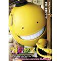 (C)2015松井優征/集英社・映画「暗殺教室」製作委員会