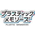 『プラスティック・メモリーズ』(C)MAGES. / Project PM