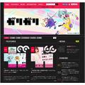 オタク系コンテンツと広告をつなぐ 博報堂がプロジェクトチーム「ガリガリ編集部」を本格始動