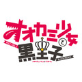 (C)八田鮎子/集英社・「オオカミ少女と黒王子」製作委員会