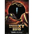 (C)Nintendo・Creatures・GAME FREAK・TV Tokyo・ShoPro・JR Kikaku(C)Pokemon (C)2015 ピカチュウプロジェクト