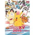 (C)Nintendo・Creatures・GAME FREAK・TV Tokyo・ShoPro・JR Kikaku(C)Pokemon (C)2015 ピカチュウプロジェクトト