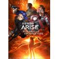 『攻殻機動隊 ARISE』(C) 士郎正宗・Production I.G / 講談社・「攻殻機動隊ARISE」製作委員会