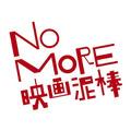 『名探偵コナン 業火の向日葵(ひまわり)』(C) 2015 青山剛昌/名探偵コナン製作委員会「NO MORE映画泥棒」(C)「映画館に行こう!