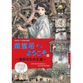 (c)Nibariki (c)Museo d'Arte Ghibli