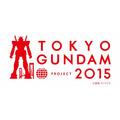 「TOKYO ガンダムプロジェクト 2015」