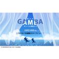 「GAMBA ガンバと仲間たち」10月10日公開 総製作費20億円、あの名作を白組がCGアニメ化