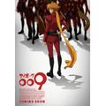 「サイボーグ009」新作アニメは劇場で 2015年秋のイベント上映を発表