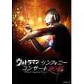 円谷作品の音楽世界がフルオーケストラに、「ウルトラマン シンフォニーコンサート2015」