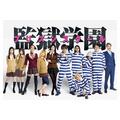 ドラマ「監獄学園」特報公開 実写になった登場人物がマンガのまんま