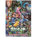 (C)Nintendo・Creatures・GAME FREAK・TV Tokyo・ShoPro・JR Kikaku (C)Pokemon