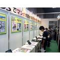 京都国際マンガ・アニメフェアどこでも本屋さん』