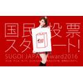 「SUGOI JAPAN Award2016」