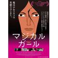 スペイン映画「マジカル・ガール」予告編 日本の魔法少女アニメに憧れる白血病の少女の物語
