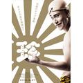 全裸の松山ケンイチ、千葉繁のナレーション 「珍遊記」特報早くも公開