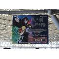 「ソードアート・オンライン」に「ハイ☆スピード!」ポスターや看板もたくさん、恒例の移動基地局【コミケ89レポート】