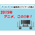 P.A.WORKSの白箱?アニメ制作現場を描くアニメ「SHIROBAKO」【2015年の一本】