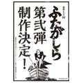 「ふたがしら」第二弾制作決定 (C)2015オノ・ナツメ/小学館(C)2015 WOWOW/ホリプロ