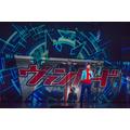 舞台「カードファイト!!ヴァンガード」始まる 人気TCGがミュージカルに