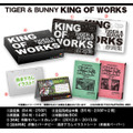 「TIGER & BUNNY KING OF WORKS」