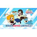 「おにくだいすき!ゼウシくん」約1年ぶりの新作 SPアニメを2月10日に公開