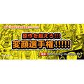 (c)漫☆画太郎/集英社・「珍遊記」製作委員会