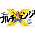 ルフィやローが登場、「ONE PIECE」が貝印「Xfit」とコラボ 2月22日より店頭に