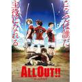 ラグビーアニメ「ALL OUT!!」2016年秋より放送 トムス×MADHOUSEがスクラム!