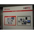 全17機種が「NOTTV」に対応する