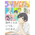 「田中くんはいつもけだるげ」4月9日より放送 ゆるい新PV公開