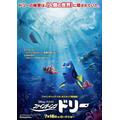 「ファインディング・ドリー」日本語版予告編が公開 ピクサーの大ヒット作がこの夏再び