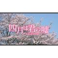 (c)映画「四月は君の嘘」製作委員会 (c)新川直司/講談社